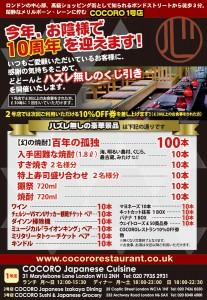 COCORO 10th Anniversary Event!